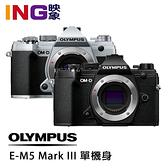 【6期0利率】申請送2千禮券+原電 Olympus E-M5 Mark III 單機身 元佑公司貨 EM5III EM5M3 3代