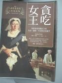 【書寶二手書T1/旅遊_NFK】貪吃女王:從飲食看英國女王的生活、國事、外交與皇室祕辛_安