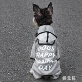 四腳全包狗狗雨衣泰迪衣服寵物比熊博美犬小狗防水雨披薄款小型犬 QG5473『優童屋』
