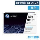 原廠碳粉匣 HP 黑色高容量 CF287X/CF287/287X/87X /適用 HP LaserJet Pro M501dn/M506dn/M506x/M527c/M527dn/M527f