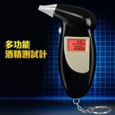 酒測器 電子酒測器 多功能酒測計 附5個吹嘴 酒精測試計 攜帶型 靈敏度半導體酒精傳感器 液晶
