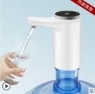 桶裝水抽水器電動抽水飲水機水桶小型出水器吸水器大桶壓水器家用 小艾新品