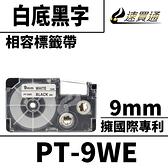 【速買通】CASIO PT-9WE/白底黑字/9mmx8m 相容標籤帶