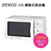 免運費 【SYNCO 新格】20L 機械式 轉盤式 微波爐 SRE-AC2020