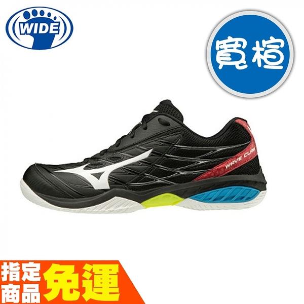 MIZUNO WAVE CLAW 男款羽球鞋 寬楦 進階 71GA191509 黑 贈運動襪 20FW