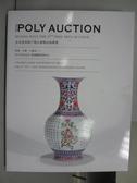 【書寶二手書T7/收藏_PJD】POLY保利_瓷器玉器工藝品(一)_2017/4/16