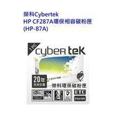 【新風尚潮流】 榮科 HP CF287A 環保相容碳粉匣 LaserJet M501 M506 M527 HP-87A