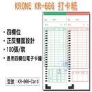 【立光】KRONE KR-666 打卡紙100張 四欄位 打卡鐘專用考勤卡 出勤卡 適用UB優美 KR-666-Card