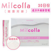 SUNTORY三得利 次世代 Milcolla 蜜露珂娜 30入/盒【i -優】