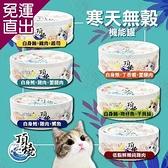 頂燒 寒天無穀機能貓罐 80gx24罐組 貓罐 添加寒天/牛磺酸等機能配方 無穀低敏【免運直出】