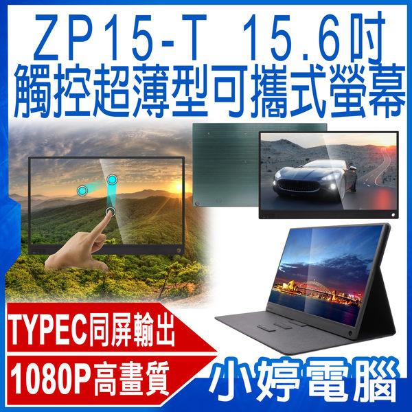 【免運+24期零利率】全新 ZP15-T 15.6吋 觸控超薄型可攜式外接螢幕 安卓Type-C同屏 178度廣視角