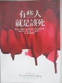 【書寶二手書T1/翻譯小說_HOB】有些人就是該死_彼得.史汪森