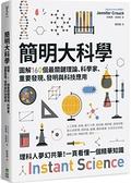 簡明大科學:圖解160個最關鍵理論、科學家、重要發現、發明與科技應用【城邦讀書花園】