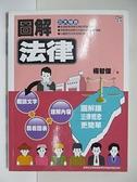 【書寶二手書T7/大學法學_ETD】圖解法律_楊智傑