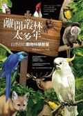 離開叢林太多年:自然控的動物科學教室