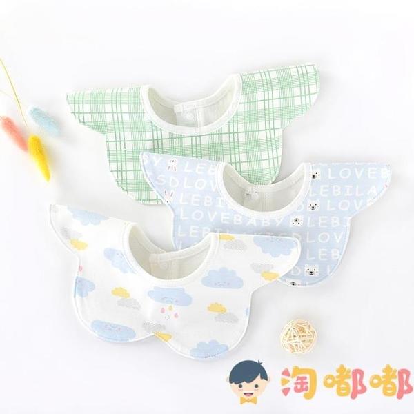 3條裝 嬰兒口水巾純棉防水圍兜新生兒童360旋轉口水兜寶寶圍嘴【淘嘟嘟】