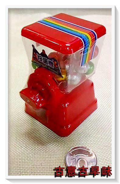 古意古早味 迷你扭蛋機(8.5x5x5cm)(顏色隨機出貨)懷舊童玩 收藏 造型糖果機 童年回憶