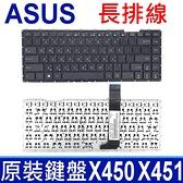 ASUS 華碩 X450 X451 長排 筆電 中文鍵盤 X450LD X450LDV X450LN X450LNV X450VB X450VC X450VE X450VP