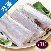 厚切白帶魚切片265G+-5%/包X10【愛買冷凍】