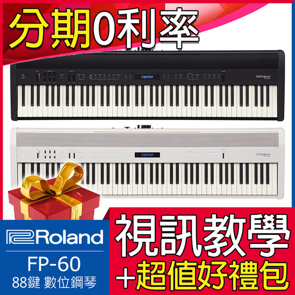 【小麥老師樂器館】樂蘭 Roland FP-60 數位鋼琴 ►贈超值好禮/全台到府組裝► 電鋼琴 FP60