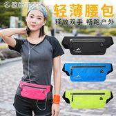 運動腰包女手機包大容量超輕防水隱形跑步男迷你多功能包 「繽紛創意家居」