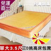 凱蕾絲帝 加厚御皇三D紙纖柔藤可拆式床包1.2CM涼墊(單人加大3.5尺)【免運直出】