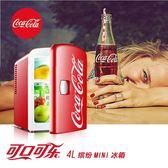 可口可樂車載小冰箱迷你小型家用學生宿舍寢室二人世界制冷便攜式BL 【巴黎世家】