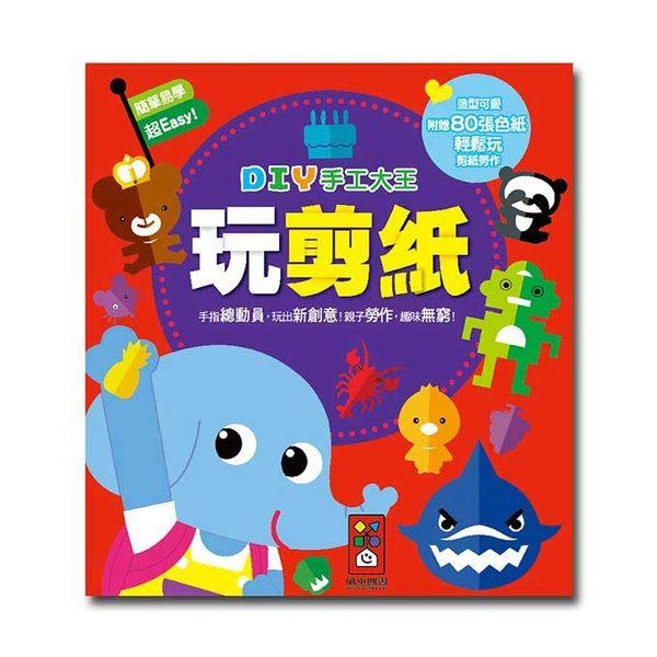 DIY手作遊戲~玩剪紙-DIY手工大王~/ EMMA商城
