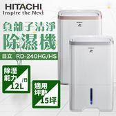 HITACHI日立 12公升 清淨除濕機 (玫瑰金/閃亮銀) RD-240HG / RD-240HS