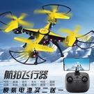 炫彩無人機航拍4k高清專業遙控飛機小學生四軸飛行器兒童玩具男孩 快速出貨