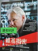 【書寶二手書T1/軍事_IMY】維基揭密-從地下駭客到挑戰世界強權的超級媒體_胡昌智