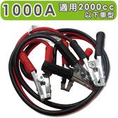 急救俠 汽車救車線-1000A 適用於2000CC以下車型 道路救援 拋錨 救援 電瓶【DouMyGo汽車百貨】