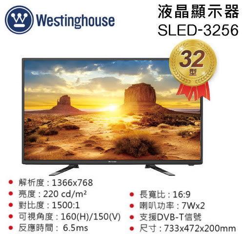【佳麗寶】(Westinghouse美國西屋)-LED液晶顯示器-32型【SLED-3256】含運送
