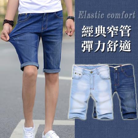 【現貨】刷白彈力牛仔五分褲/窄管短褲 2色 29-36碼【LX68130】