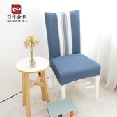 椅套彈力餐桌椅子套罩加厚家用連身餐椅酒店椅套凳子套罩布藝現代簡約【快速出貨八折搶購】