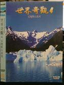 影音專賣店-O15-030-正版VCD【世界奇觀4安地斯山冰河/NHK】-這個自遠古時期延續至今的遺跡