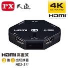 《鉦泰生活館》PX大通 HD2-311 4K 3進1出HDMI切換器