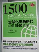 【書寶二手書T8/語言學習_JHB】全球化英語時代必備1500單字_文庭澍/Miranda Lin_附光碟