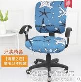 分體椅套辦公電腦轉椅套 彈力椅背套座位罩升降布藝家用名購居家