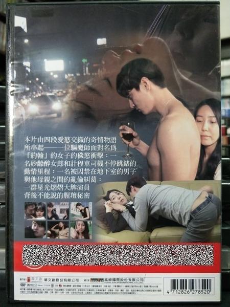 挖寶二手片-Y91-046-正版DVD-韓片【神鬼重裁】-甘宇成 張申英