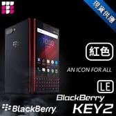 【T Phone黑莓機專賣店】BLACKBERRY KEY2 LE 紅色