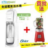 5/20-5/25 限時送 Sodastream JET氣泡水機 送OSTER Ball Mason Jar隨鮮瓶果汁機