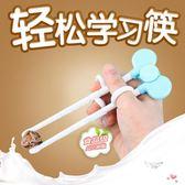兒童筷子訓練筷寶寶餐具智慧耐高溫家用小孩學習筷子練習筷(限時八八折)