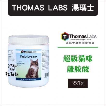 THOMAS湯瑪士〔超級貓咪離胺酸,8oz〕