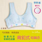 【奶油獅】奶油獅音樂派對短版寬肩背扣式少女成長胸衣/ 台灣製 / 單件組 / 6585