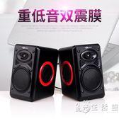 BAJGO/百佳樂M18 筆記本音響台式電腦usb迷你小音箱MP3手機低音炮