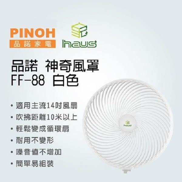 『PINOH』☆品諾神奇風罩讓家中風扇輕鬆變成循環扇 FF-88 *2入 (白色) *免運費*