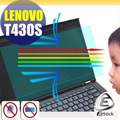 【EZstick抗藍光】Lenovo ThinkPad T430S 防藍光護眼螢幕貼 靜電吸附 抗藍光
