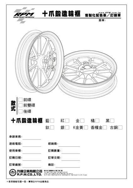 機車兄弟【RPM 12吋 10爪 鍛造輪框 前輪】(BWS、勁戰、新勁戰、三代勁戰)