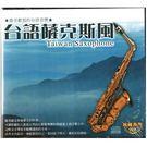 台語薩克斯風 典藏系列CD (5片裝) ...